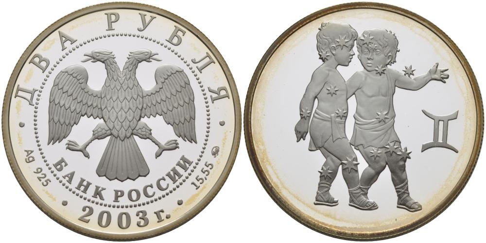 знакоми сбербанке монеты памятные гороскопа со в