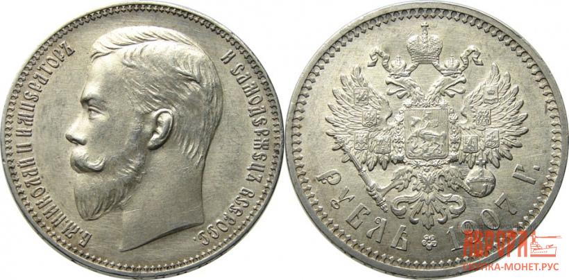 1 рубль 1907 николай 2 - цена в москве оценка и скупка царск.