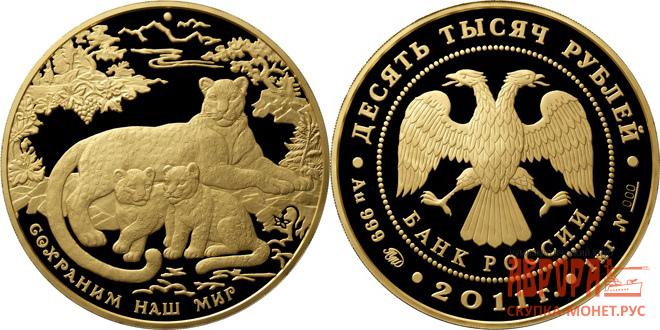 леопард золотая монета рф купить в петербурге переключения между