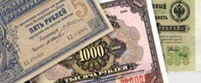 Продать банкноты и купюры в Москве